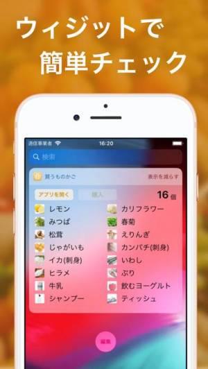 iPhone、iPadアプリ「買い物リスト - 写真で楽しく買い物メモ」のスクリーンショット 4枚目