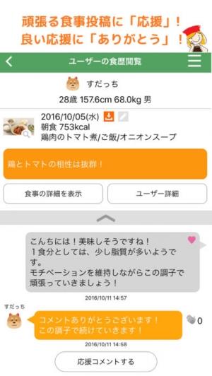 iPhone、iPadアプリ「レコサポ」のスクリーンショット 4枚目