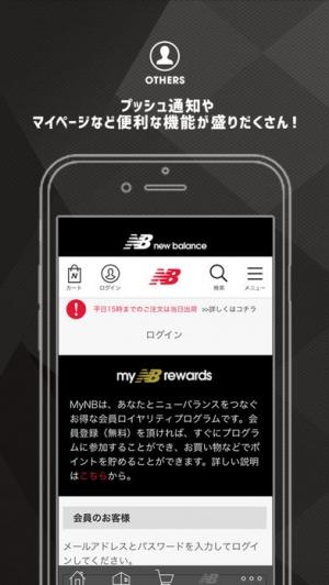 iPhone、iPadアプリ「new balance 公式ストアアプリ - NB Shop」のスクリーンショット 5枚目