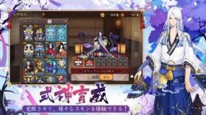 iPhone、iPadアプリ「陰陽師本格幻想RPG」のスクリーンショット 3枚目