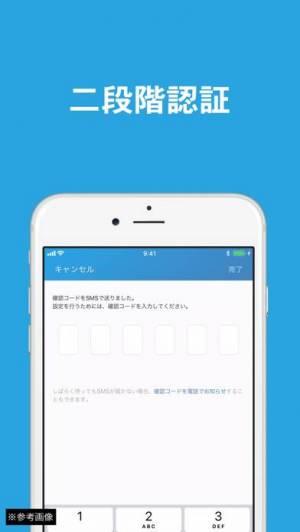 iPhone、iPadアプリ「bitFlyer ウォレット ビットコイン・アルトコイン取引」のスクリーンショット 4枚目