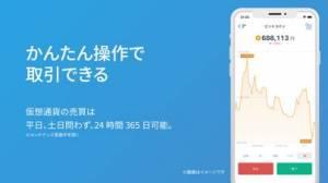iPhone、iPadアプリ「bitFlyer ウォレット ビットコインなど仮想通貨の取引」のスクリーンショット 3枚目