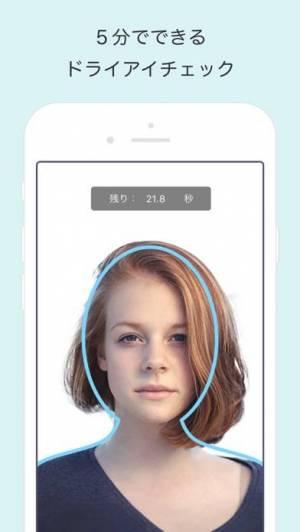 iPhone、iPadアプリ「ドライアイリズム」のスクリーンショット 2枚目