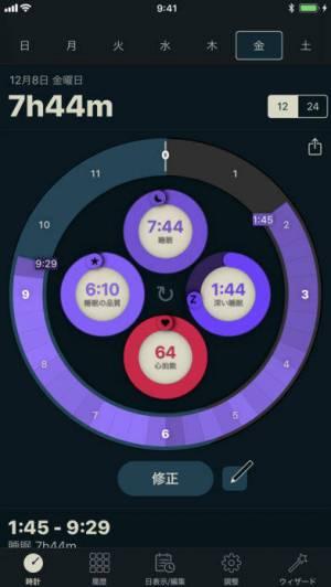 iPhone、iPadアプリ「AutoSleep Watchを使って睡眠を自動で追跡します」のスクリーンショット 2枚目