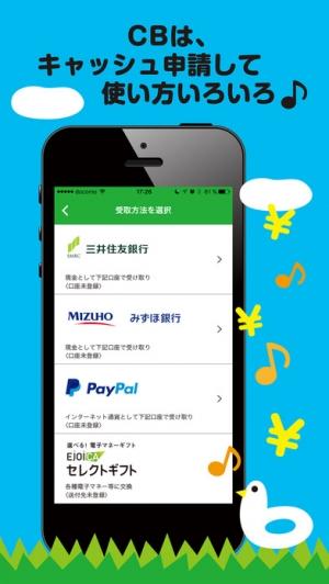 iPhone、iPadアプリ「CASHb レシートがお小遣いに変わる主婦の味方アプリ」のスクリーンショット 5枚目