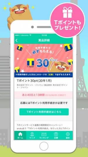 iPhone、iPadアプリ「aruku&(あるくと)- 歩いて当てよう!」のスクリーンショット 5枚目