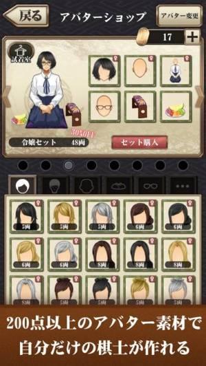 iPhone、iPadアプリ「将棋アプリ 百鍛将棋」のスクリーンショット 5枚目