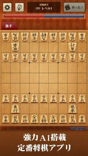 iPhone、iPadアプリ「将棋アプリ 百鍛将棋」のスクリーンショット 1枚目