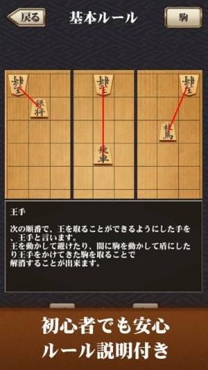 iPhone、iPadアプリ「将棋アプリ 百鍛将棋」のスクリーンショット 4枚目