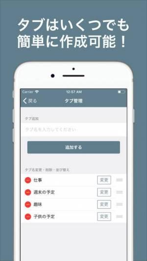 iPhone、iPadアプリ「タブ型ToDoリスト - シンプルなメモ帳 -」のスクリーンショット 3枚目