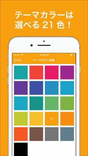 iPhone、iPadアプリ「ToDoリスト リマインダー付やることリスト」のスクリーンショット 4枚目