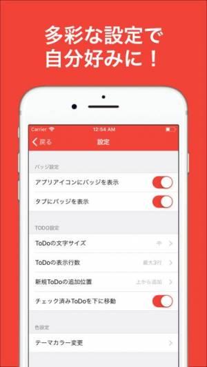 iPhone、iPadアプリ「ToDoリスト リマインダー付やることリスト」のスクリーンショット 5枚目