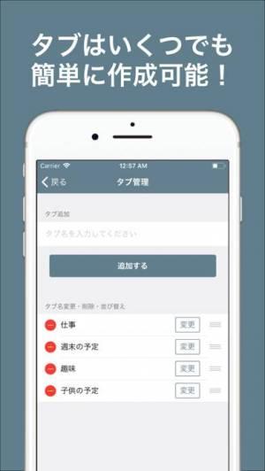 iPhone、iPadアプリ「ToDoリスト リマインダー付やることリスト」のスクリーンショット 3枚目