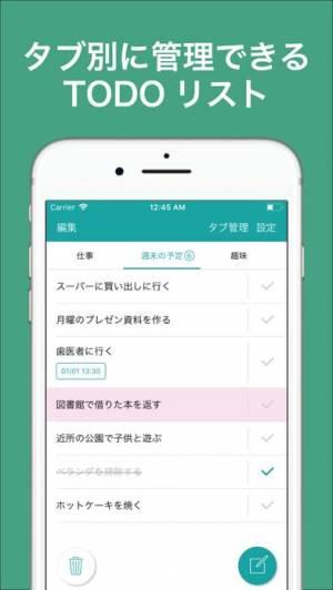 iPhone、iPadアプリ「タブ型ToDoリスト - シンプルなメモ帳 -」のスクリーンショット 1枚目