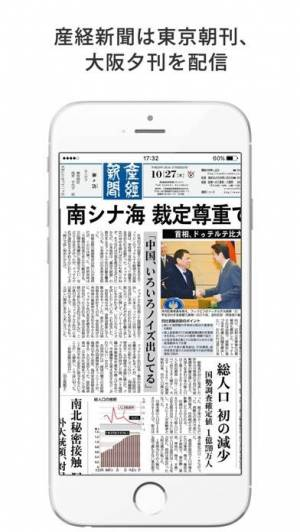 iPhone、iPadアプリ「産経電子版」のスクリーンショット 2枚目