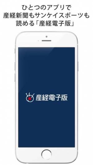 iPhone、iPadアプリ「産経電子版」のスクリーンショット 1枚目