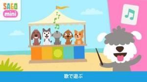 iPhone、iPadアプリ「サゴミニ 子犬ようちえん」のスクリーンショット 4枚目