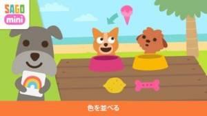 iPhone、iPadアプリ「サゴミニ 子犬ようちえん」のスクリーンショット 3枚目