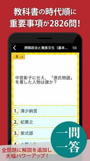 iPhone、iPadアプリ「日本史一問一答」のスクリーンショット 2枚目