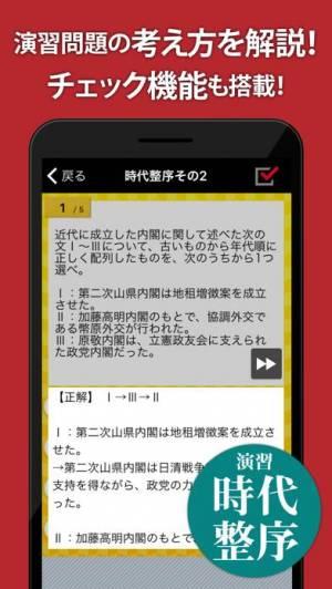 iPhone、iPadアプリ「日本史一問一答」のスクリーンショット 5枚目