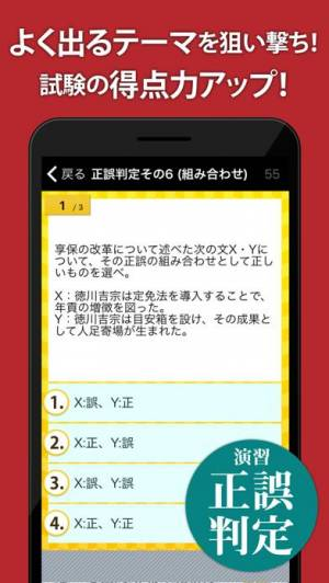 iPhone、iPadアプリ「日本史一問一答」のスクリーンショット 4枚目
