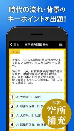 iPhone、iPadアプリ「世界史一問一答(解説付き)」のスクリーンショット 3枚目