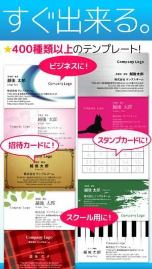 iPhone、iPadアプリ「名刺作成【すぐ名刺】」のスクリーンショット 3枚目