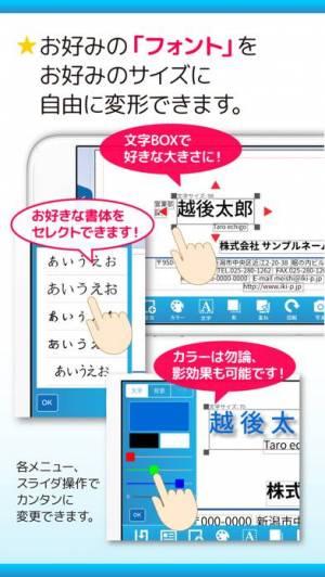 iPhone、iPadアプリ「名刺作成【すぐ名刺】」のスクリーンショット 4枚目