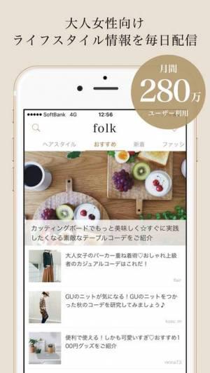 iPhone、iPadアプリ「folk(フォーク)-大人女性向けライフスタイルメディア」のスクリーンショット 1枚目