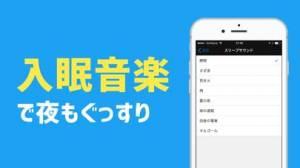 iPhone、iPadアプリ「目覚ましニュース」のスクリーンショット 5枚目