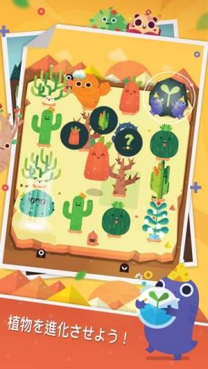 iPhone、iPadアプリ「Pocket Plants」のスクリーンショット 5枚目