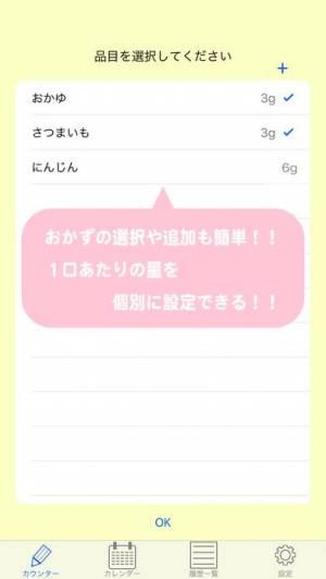 iPhone、iPadアプリ「離乳食カウンター 〜離乳食の記録をサポート〜」のスクリーンショット 3枚目