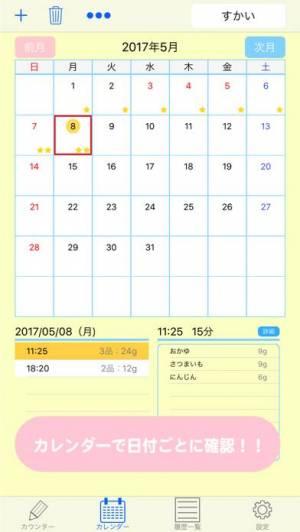 iPhone、iPadアプリ「離乳食カウンター 〜離乳食の記録をサポート〜」のスクリーンショット 4枚目