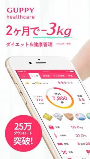 iPhone、iPadアプリ「グッピー ヘルスケア - ダイエット&健康管理」のスクリーンショット 1枚目