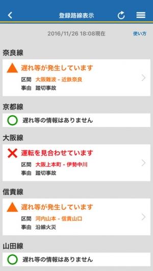 iPhone、iPadアプリ「近鉄アプリ」のスクリーンショット 3枚目