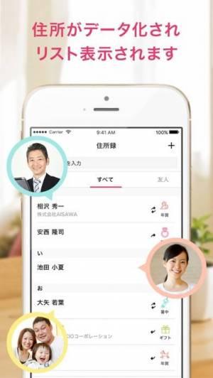 iPhone、iPadアプリ「カシャポ - 年賀状をスマホで簡単整理」のスクリーンショット 2枚目