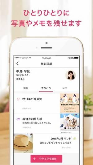 iPhone、iPadアプリ「カシャポ - 年賀状をスマホで簡単整理」のスクリーンショット 3枚目