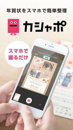 iPhone、iPadアプリ「カシャポ - 年賀状をスマホで簡単整理」のスクリーンショット 1枚目