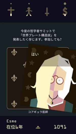 iPhone、iPadアプリ「Reigns: Her Majesty」のスクリーンショット 4枚目