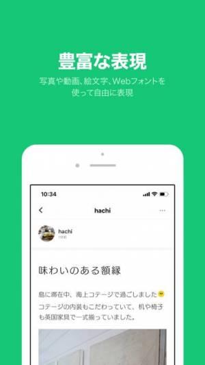 iPhone、iPadアプリ「LINE BLOG」のスクリーンショット 2枚目
