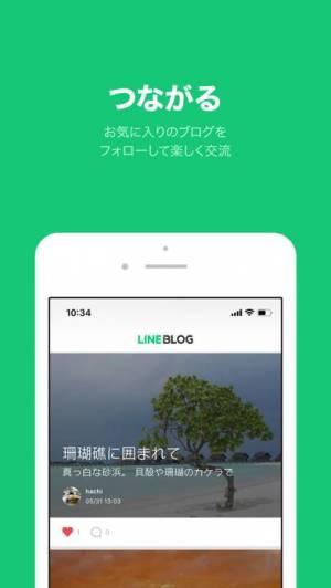 iPhone、iPadアプリ「LINE BLOG」のスクリーンショット 3枚目