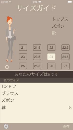 iPhone、iPadアプリ「PT: サイズガイド」のスクリーンショット 3枚目