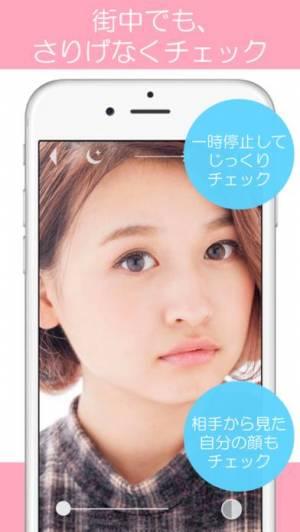 iPhone、iPadアプリ「ナチュラル・ミラー - 高画質でかわいい、鏡(かがみ)アプリ」のスクリーンショット 3枚目