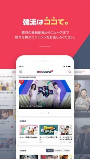 iPhone、iPadアプリ「KOCOWA_kdrama、kpop、韓流のすべて。」のスクリーンショット 1枚目