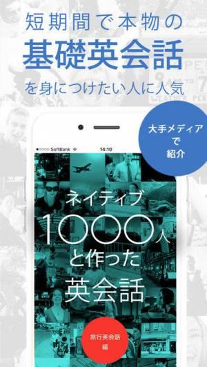 iPhone、iPadアプリ「英会話「ネイティブ1000人と作った英会話~旅行英会話編~」」のスクリーンショット 1枚目
