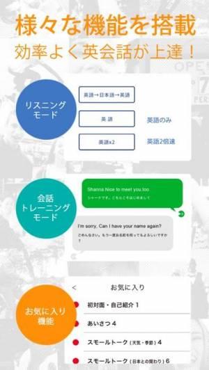 iPhone、iPadアプリ「英会話「ネイティブ1000人と作った英会話~日常英会話編~」」のスクリーンショット 3枚目
