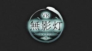 iPhone、iPadアプリ「【VR版】改・恐怖!廃病院からの脱出:無影灯」のスクリーンショット 5枚目