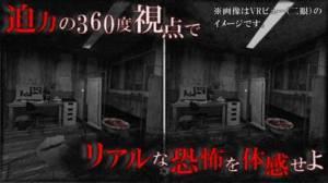iPhone、iPadアプリ「【VR版】改・恐怖!廃病院からの脱出:無影灯」のスクリーンショット 2枚目