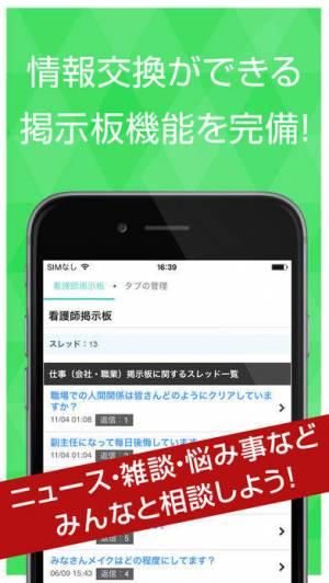 iPhone、iPadアプリ「看護師求人お役立ち情報まとめ」のスクリーンショット 3枚目
