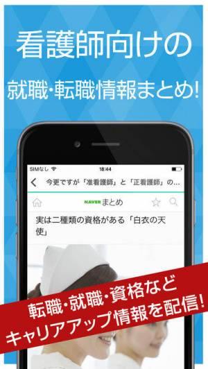 iPhone、iPadアプリ「看護師求人お役立ち情報まとめ」のスクリーンショット 1枚目